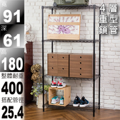 【探索 】91x61x180 四層荷重型中間加強烤漆黑色鐵力士架層架收納架行李箱架微波爐架鞋架