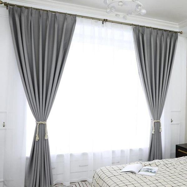 限定款全遮光窗簾 寬150x高260公分 9色入 素色窗簾