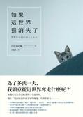 (二手書)如果這世界貓消失了