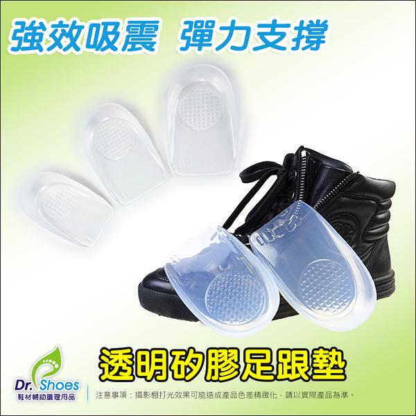 透明矽膠足跟墊 腳跟軟墊久站工作鞋墊 搬重物足底不適減震抗壓╭*鞋博士嚴選鞋材