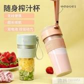 榨汁機小型便攜式果汁機USB充電榨果汁杯電動水果機攪拌機 韓慕精品