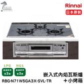 《林內牌》日本原裝進口 嵌入式內焰瓦斯爐+小烤箱 RBG-N71W5GA3X-SVL-TR