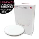 【售完為止】HUAWEI CP60 原廠 15W(MAX)無線充電板(附Type C傳輸線+變壓器)