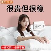 手機架懶人支架ipad床頭床上家用看網課直播電視神器支撐萬能通用pad固定 漾美眉韓衣