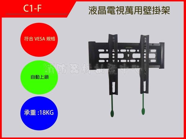 電視壁掛架 C1-F LCD液晶/電漿..電視吊架.喇叭吊架.台製(保固2年)