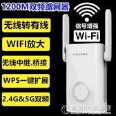 wifi放大器雙頻1200M 5G有線家用中繼器 無線網信號 概念3C旗艦店