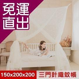 凱蕾絲帝 100%台灣製造~150*200*200公分加高可站立針織蚊帳(開三門)- 米白【免運直出】