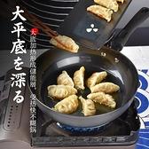 板和深煎鍋鐵鍋平底鍋不粘鍋無涂層不生銹家用小烙餅鍋燃氣灶適用 童趣屋