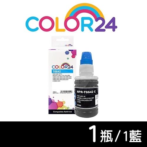 【COLOR24】for EPSON 藍色 T664/T6642/T664200/100ml 相容連供墨水 /適用 L100/L110/L120/L200/L220/L210/L300/L310/L350