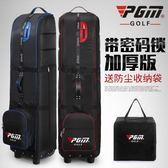 送收納袋!PGM 高爾夫航空包 加厚 飛機托運球包 帶密碼鎖 可折疊wy 快速出貨