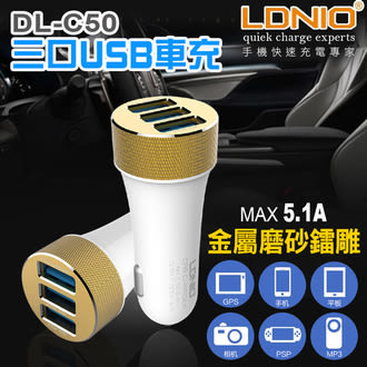 金屬3孔車充 力德諾LDNIO DL-C50 車載充電器 蘋果5 6S Plus iPad mini Air iPod nano USB車充 5.1A 8 Pin