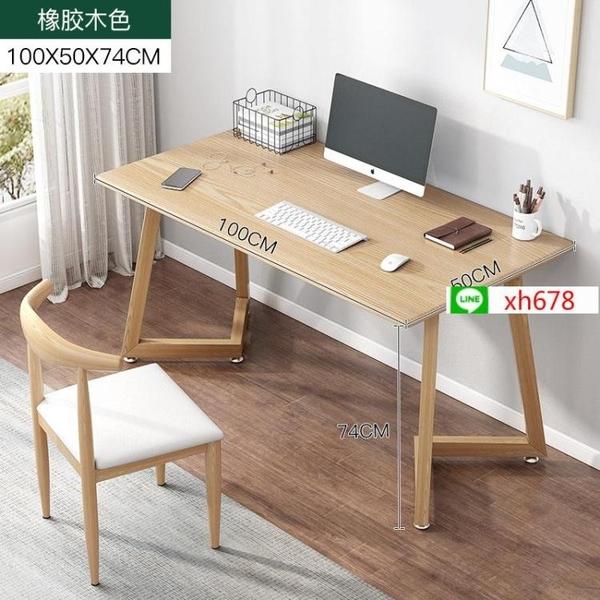 家用臺式電腦桌雙人書桌簡約北歐辦公桌學生寫字桌子簡易工作臺【頁面價格是訂金價格】