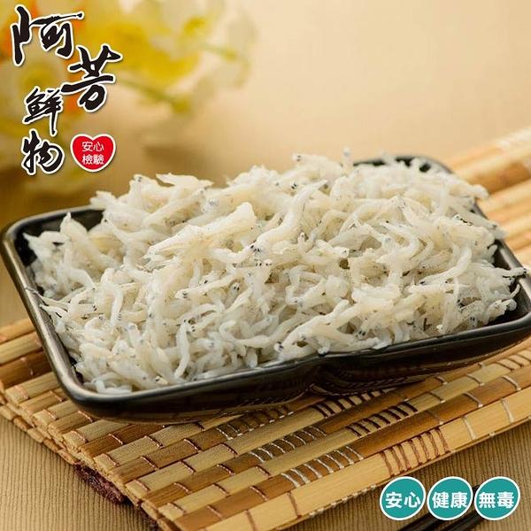 【阿芳鮮物】澎湖魩仔魚(150g/包)