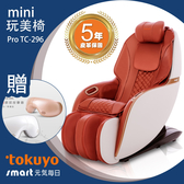 ⦿超贈點五倍送⦿ tokuyo mini 玩美椅 Pro TC-296(皮革五年保固)※送眼部按摩器【市價4980】