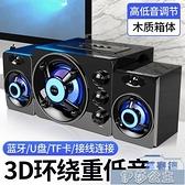 影響 電腦音響低音炮臺式電腦小音箱喇叭有線桌面USB有源外放揚聲器 交換禮物