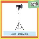APUTURE 愛圖仕 LS60D 可調光束 白光 LED燈 + 280CM 燈架 套組