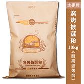 《聯華製粉》水手牌窯烤披薩粉/10kg【正宗窯烤披薩專用麵粉】~效期至2021/03/09