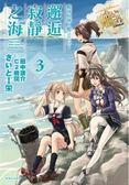 艦隊收藏-艦COLLE-邂逅寂靜之海(3完)