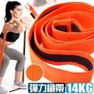 加厚棉質14KG大環狀彈力帶(防滑不捲邊)彈力圈拉筋阻力帶拉力帶.彈力繩拉力繩瑜珈圈.抗力瑜珈帶