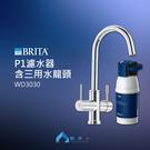 BRITA WD3030 U型三用水龍頭濾水系統 淨水器 含安裝 可生飲 硬水軟化 抑制水垢 │ 極淨水