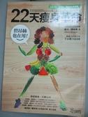 【書寶二手書T2/養生_MBN】碧昂絲也在用!22天瘦身革命_馬可‧博格斯