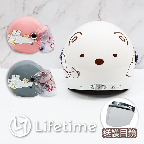 ﹝角落生物兒童4分之3罩安全帽﹞正版 兒童帽 機車安全帽 角落小夥伴〖LifeTime一生流行館〗