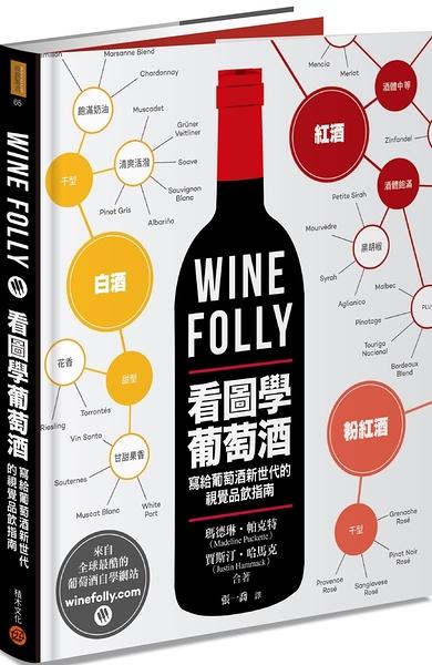 Wine Folly:看圖學葡萄酒