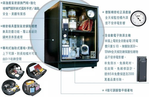收藏家強力除濕主機輕巧收納電子防潮箱AD-66