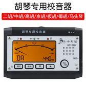 電子調音器二胡中胡高胡京胡板胡馬頭琴校音定音器 CJ4175『美好時光』