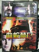 挖寶二手片-Y69-039-正版DVD-電影【血蛇禁區】-奧格塔克洛夫