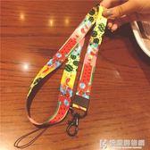 手機掛繩水果掛脖女款寬帶可拆卸不勒脖鑰匙包包掛件 快意購物網