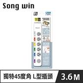 Songwin尚之宇 EC-763-12 7切6座3P延長線 12尺