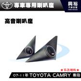 【專車專用】TOYOTA CAMRY 07-11年專用A柱高音喇叭座