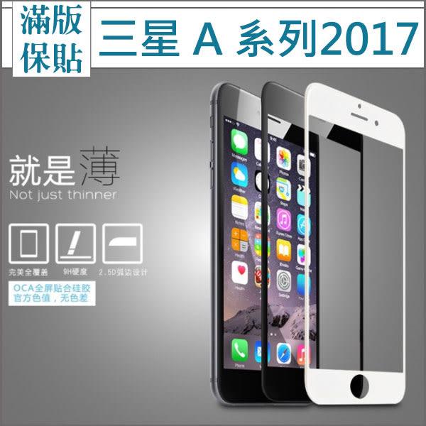 三星 A7 2017 A5 2017 A3 2017 滿版玻璃貼 玻璃貼 鋼化膜 保護貼 螢幕保護貼 9H 黑白邊鋼化膜 AE