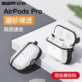 airpods保護套 億色AirPods Pro保護套AirpodsPro透明蘋果Airpod3無線藍芽耳機殼套可愛  維多