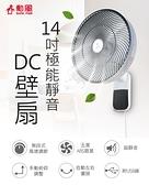 勳風 14吋極能靜音DC壁扇HF-B36U 可使用行動電源 免運費