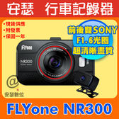 Flyone NR300【前後雙鏡版送64G+304不銹鋼彈跳杯420ml 黑 】雙1080P