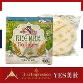 泰國 K. Brothers 草本膠原蛋白香米手工皂 100g 香米皂【YES 美妝】