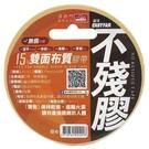 不殘膠 雙面布質膠帶 喜臨門 寬15mm x 長7Y/一個入(定75) 台灣製 41157 雙面膠帶 -鎰4710761224213
