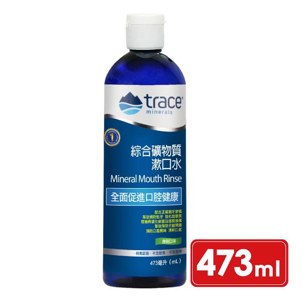 Trace Minerals 萃思鎂 綜合礦物質漱口水 473ml (美國原裝進口) 專品藥局【2013521】