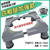 洗衣機底座通用全自動腳架行動萬向輪支架滾筒置物架托架墊高架子  ATF  夏季狂歡
