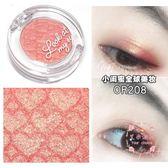 韓國 單色眼影 樹莓紅 微閃