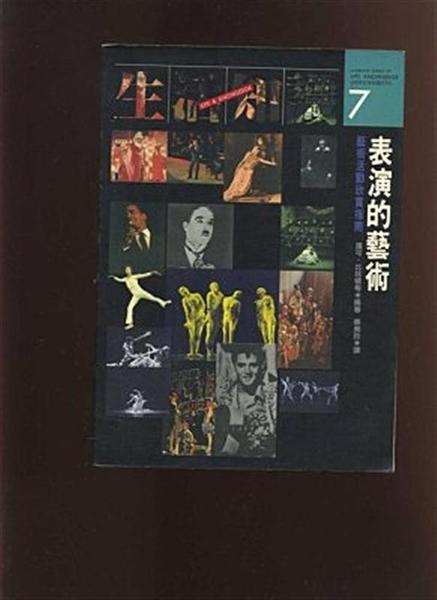 (二手書)表演的藝術 : 藝術活動欣賞指南 = Performing arts / 邁可.比林頓(Mi..