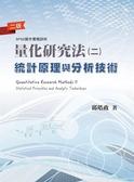 量化研究法(二)統計原理與分析技術