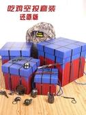 空投箱禮物盒吃雞零食盒大號包裝盒抖音超大空盒子生日空頭禮品盒LX聖誕交換禮物