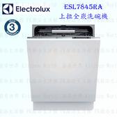 【PK廚浴生活館】 高雄 Electrolux 伊萊克斯 ESL7845RA 上拉全崁 洗碗機 實體店面 可刷卡