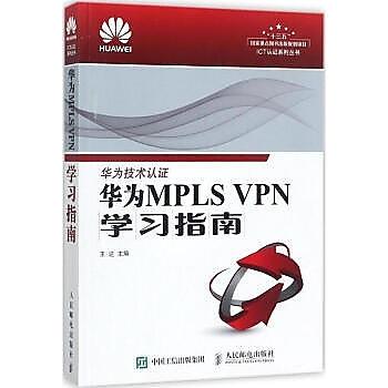 簡體書-十日到貨 R3Y 華為MPLS VPN學習指南 作者: 王達(主編) 出版社:人民郵電出版社 ISB