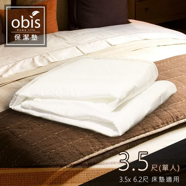 保潔墊 Gale平單式保潔墊-單人3.5尺 【obis】