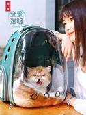 全館83折貓包太空全透明艙雙肩背包寵物外出便攜式貓籠子夏季透氣狗狗背包
