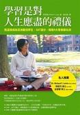 (二手書)學習是對人生應盡的禮儀:我這樣成為亞洲最佳學生、SAT滿分,錄取9大常春..